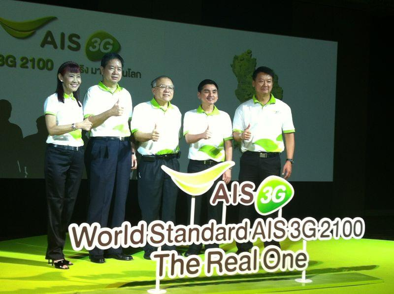 World Standard AIS 3G 2100 The Real One