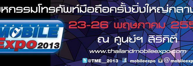 thailand-mobile-expo-2013-hi-end