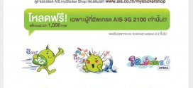 AIS mySticker Shop