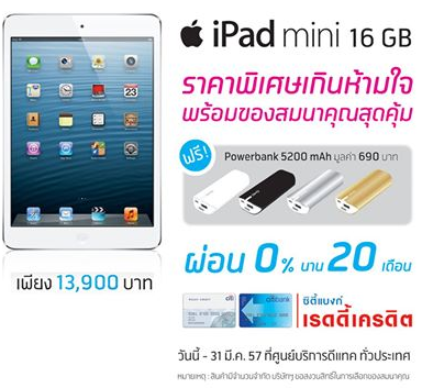 ipad mini 16gb Dtac