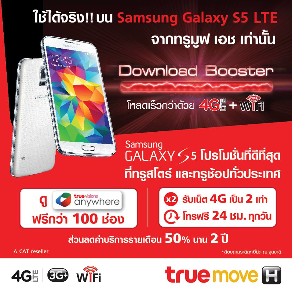 Samsung Galaxy S5 LTE TrueVisions Anywhere