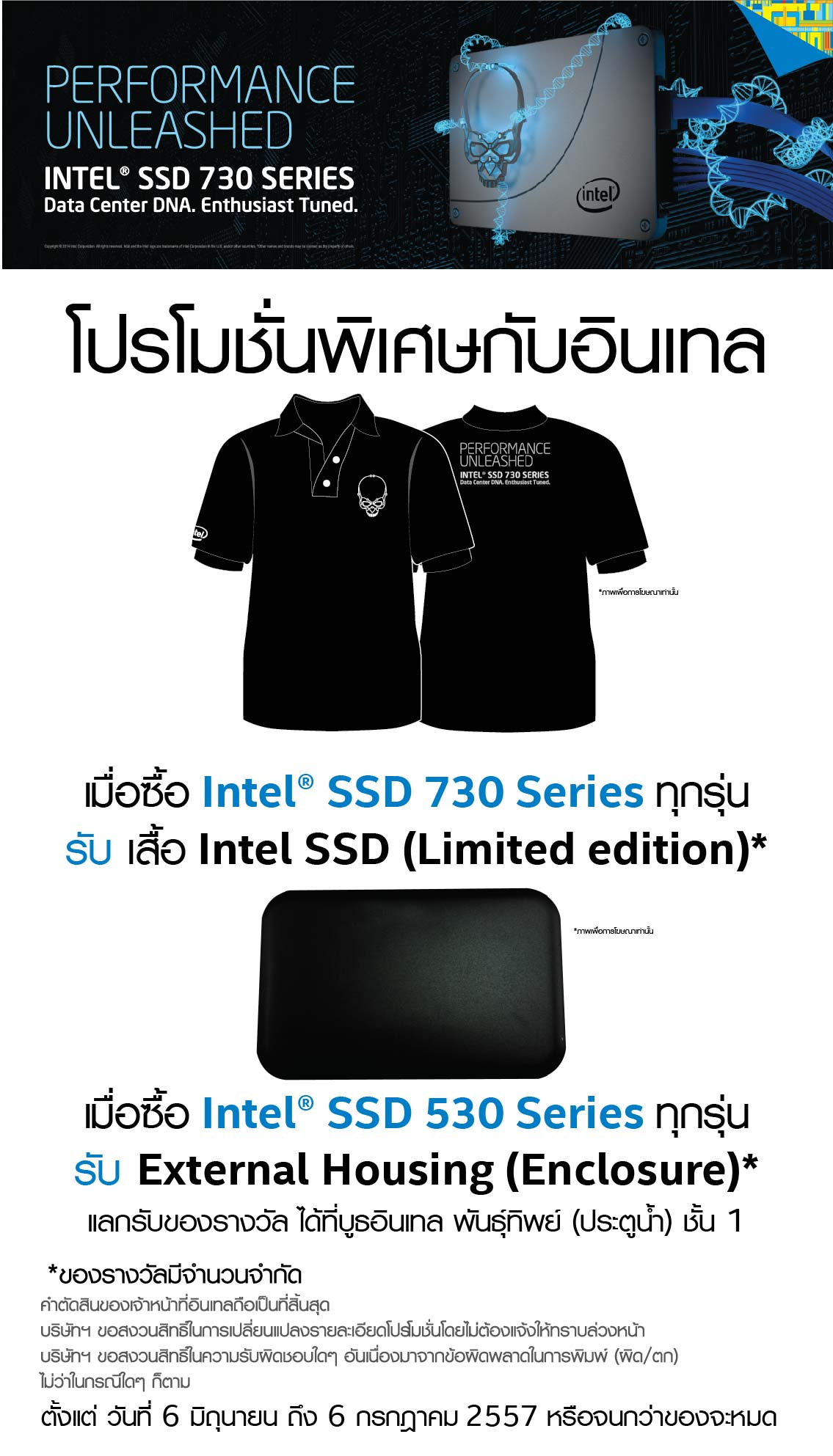 SSD Promotion_Pantip&ITMall