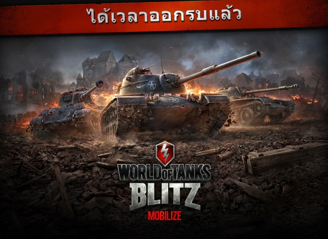 WoT_Blitz_Screens_Apple_Store_TAI_Image_01