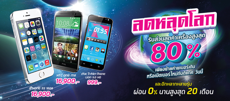 dtac shocksale