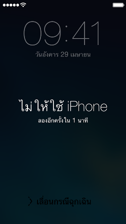 ios_7-iphone-disabled