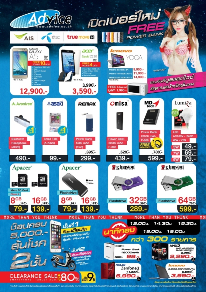 Promotion Advice_Commart Next Gen 2015-1
