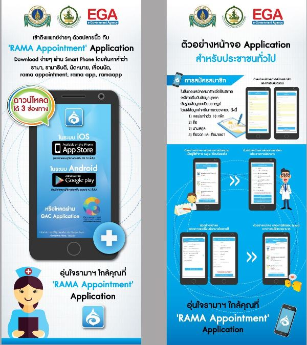 Rama Appointment Application