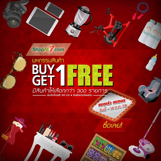 02_Buy1Get1Free_1040x1040(product)
