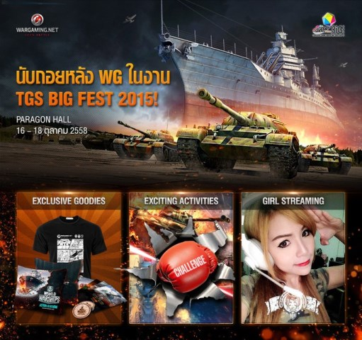 THAILAND GAME SHOW BIG FESTIVAL 2015