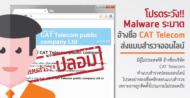 it-security-fake-survey-of-cattelecom