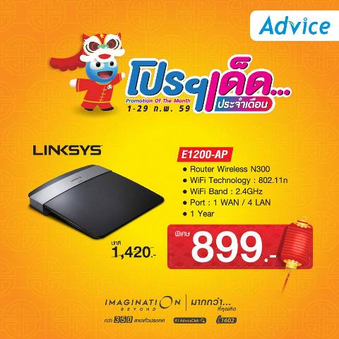 ภาพข่าว Promotion Linksys E1200 with Advice