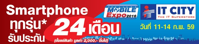 ITCITY MOBILE EXPO 2016