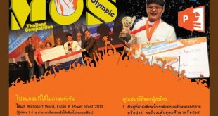 MOS Olympic Thailand Competition 2016