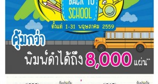 Epson Back to School Promotion