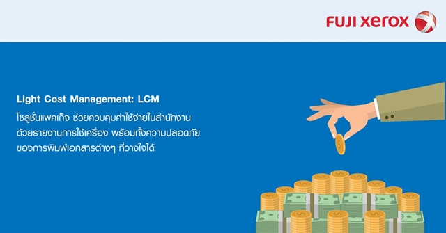 Light Cost Management (LCM)