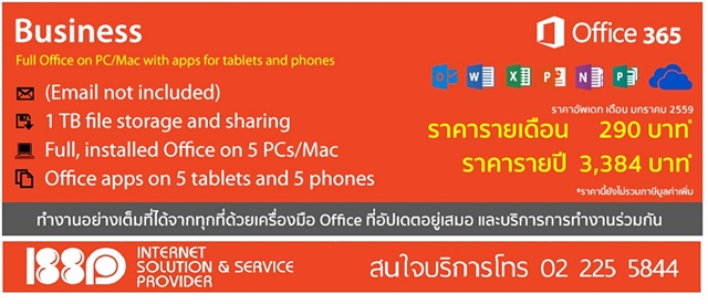 Office 365 by ISSP