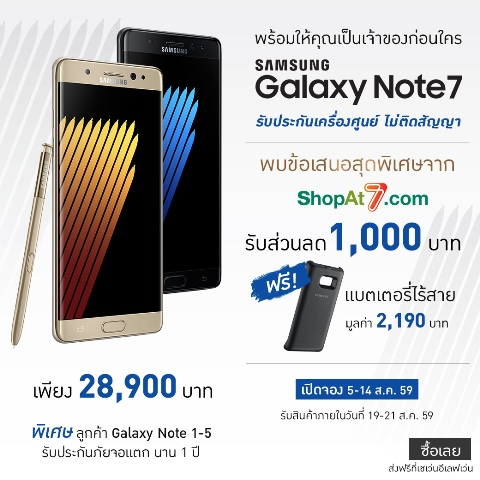 Samsung Galaxy Note 7  Shopat7.com