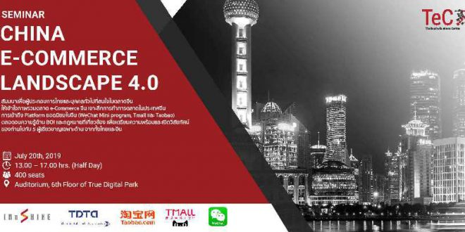 """TeC Thailand e-Business Center is proudly to present """"China"""