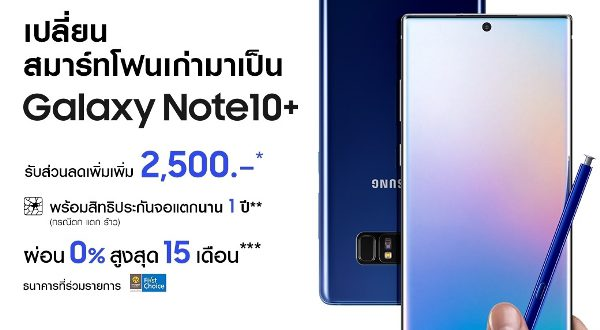 Note10 sell-out