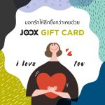 JOOX GIFT CARD - I LOVE YOU